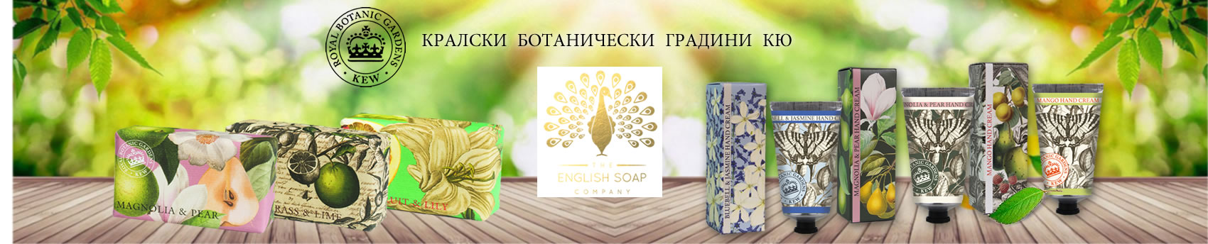 English Soap Company KEW